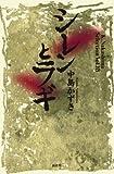 シレンとラギ(2012/05/02観劇, 梅田芸術劇場メインホール)