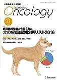 小動物腫瘍科専門誌 Veterinary Oncology No.11(2016年7月号)