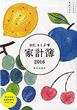 羽仁もと子案家計簿 2016年版(果物柄カバーつき)