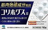 【指定第2類医薬品】コリホグス 16錠 ×3