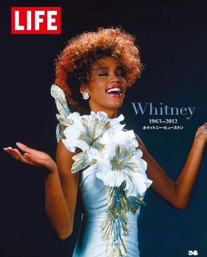 LIFE特別編集 ホイットニー・ヒューストン Whitney 1963-2012