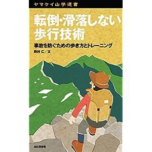 ヤマケイ山学選書 転倒・滑落しない歩行技術 [Kindle版]