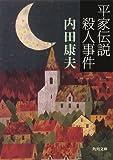 平家伝説殺人事件<「浅見光彦」シリーズ> (角川文庫)