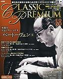 隔週刊 CLASSIC PREMIUM (クラシックプレミアム) 2014年 9/16号 [分冊百科]