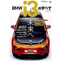 BMW i3のすべて (モーターファン別冊 ニューモデル速報/インポート 39)