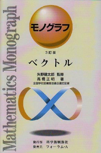 ベクトル (モノグラフ (7))