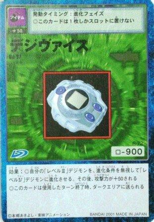 デジタルモンスター カード ゲーム ノーマル Bo-97 デジヴァイス_B (特典付:大会限定バーコードロード画像付)《ギフト》