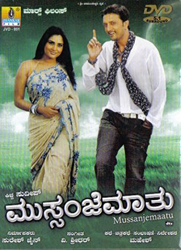 mussanje maathu kannada movie mp3 song free instmank