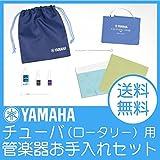 YAMAHA KOSBBR5 チューバ(ロータリー)用お手入れセット
