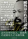 img - for OgaihaKoredakeYomeMoriOgaiKessakusyu (Japanese Edition) book / textbook / text book