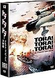 トラ・トラ・トラ! コレクターズ・ボックス (3枚組)
