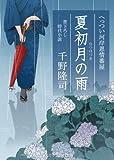 夏初月の雨―へっつい河岸恩情番屋 (コスミック・時代文庫)
