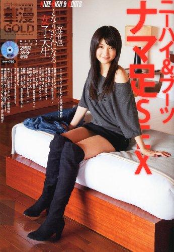 華漫GOLD (ゴールド) 2012年 01月号 [雑誌]