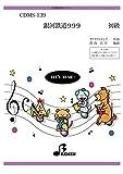 CD鼓隊楽譜 CDMS-139:銀河鉄道999 (CD鼓隊楽譜/CDMSシリーズ)