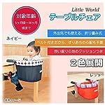 Little World テーブルチェア ネイビー 0949380