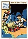 新寶島 オリジナル版 (手塚治虫文庫全集)