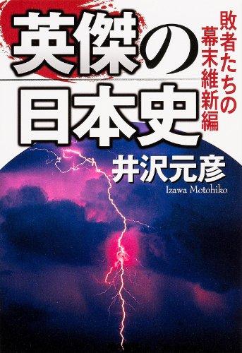 英傑の日本史 敗者たちの幕末維新編 (単行本)