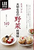 大切な日の野菜料理帖 (LEE CREATIVE KITCHEN Portable)