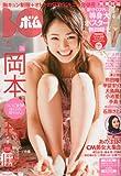 BOMB (ボム) 2010年 06月号 [雑誌]