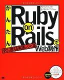 かんたんRuby on RailsでWeb制作