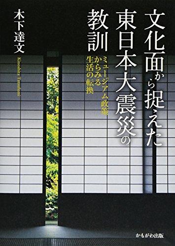 文化面から捉えた東日本大震災の教訓