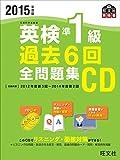 2015年度版 英検準1級 過去6回全問題集CD (旺文社英検書)