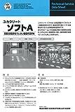 ユカクリート ソフトA (No.24ライトグレー) 16Kg/セット