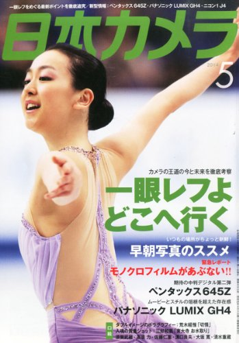 日本カメラ 2014年 05月号 [雑誌]