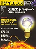 日経サイエンス 2008年 04月号 [雑誌]