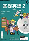 NHK ラジオ 基礎英語2 CD付き 2014年 06月号 [雑誌]