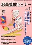 教員養成セミナー 2012年 03月号 [雑誌]