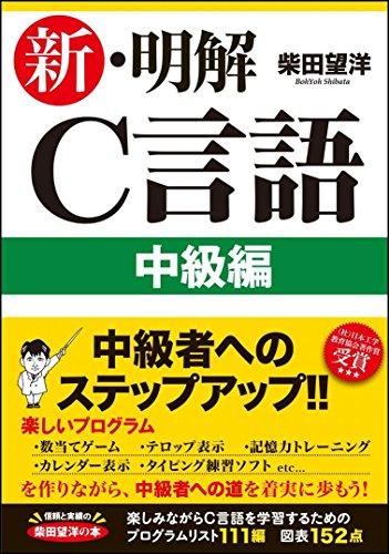 新・明解C言語中級編 (明解シリーズ)