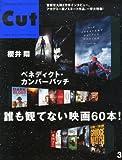 Cut (カット) 2014年 03月号 [雑誌]
