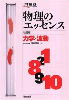 物理のエッセンス力学・波動 改訂版 (河合塾SERIES)