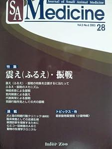 SA Medicine '03/12月号(No.28) 震え(ふるえ)・振戦