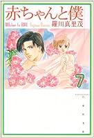 赤ちゃんと僕 (第7巻) (白泉社文庫)
