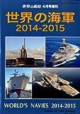 世界の艦船増刊 世界の海軍2014-2015 2014年 04月号 [雑誌]