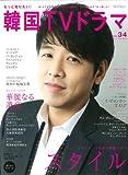 もっと知りたい!韓国TVドラマvol.34 (MOOK21)