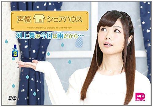 声優シェアハウス 渕上舞の今日は雨だから… Vol.2 [DVD]