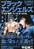 ブラックエンジェルズワイドSP 表の黒・裏の黒!!編 (Gコミックス)
