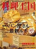 料理王国 2008年 09月号 [雑誌]