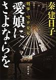 刑事 雪平夏見 愛娘にさよならを 刑事・雪平夏見 (河出文庫)