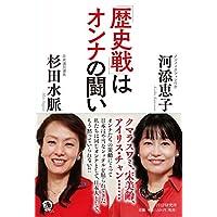 河添 恵子 (著), 杉田 水脈 (著) (2)新品:   ¥ 1,728 ポイント:52pt (3%)2点の新品/中古品を見る: ¥ 1,728より