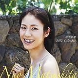 松下奈緒 2012年 カレンダー