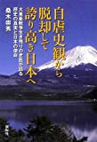 自虐史観から脱却して誇り高き日本へ―大東亜戦争生き残りの老医が語る歴史の真実と日本の使命