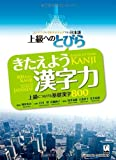 9784874244876: Tobira: Power Up Your Kanji (Japanese and English Edition)
