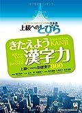 Tobira: Power Up Your Kanji (Japanese and English Edition)