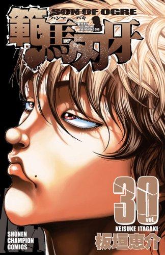 範馬刃牙(30) (少年チャンピオン・コミックス)