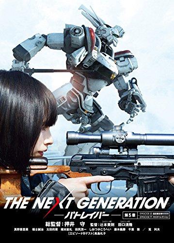 THE NEXT GENERATION パトレイバー/第5章 [DVD]