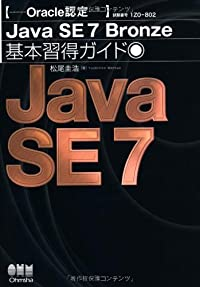 Oracle認定 Java SE 7 Bronze基本習得ガイド (LICENCE BOOKS)